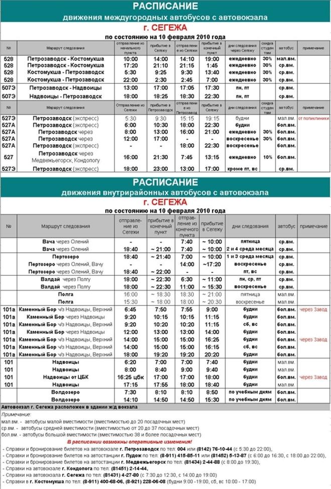 Расписание автобусов нерюнгри лето 2017